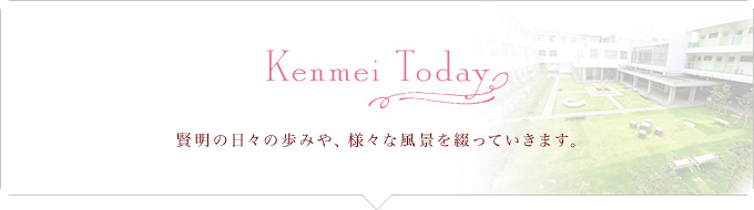 Kenmei Today